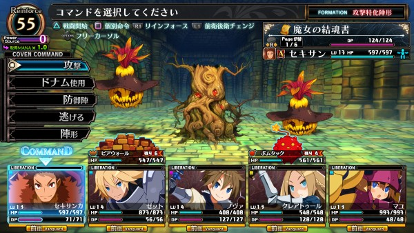 Labyrinth of Galleria: Coven of Dusk